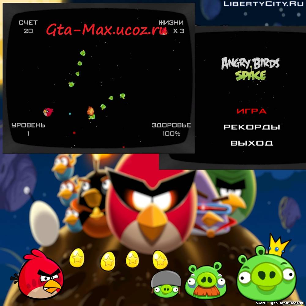 Crack для Angry Birds Space